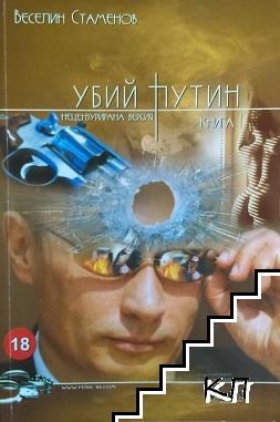 Убий Путин. Книга 1