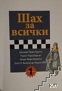 Шах за всички. Книга 1-2