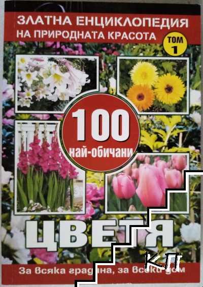 Златна енциклопедия на природната красота. Том 1-2: 100 най-обичани цветя