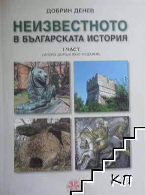 Неизвестното в българската история. Част 1
