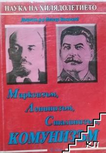 Марксизъм, ленинизъм, сталинизъм, комунизъм. Част 1-2