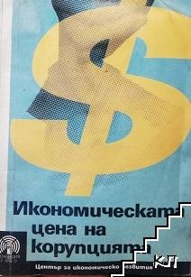 Икономическата цена на корупцията