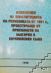 Изменения на конституцията на републиката от 1991 г., произтичащи от приемането на България в Европейския съюз