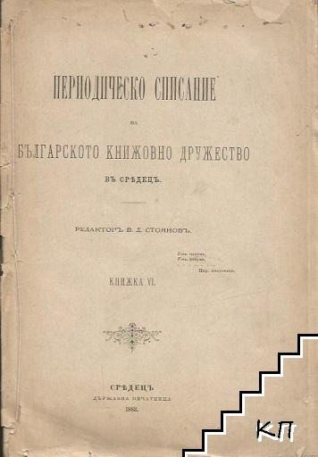 Периодическо списание на Българското книжовно дружество въ Средецъ. Кн. 6 / 1883