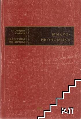 Микроикономика / Микроикономика. Сборник от задачи и тестове