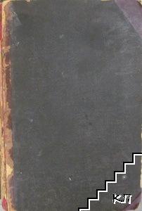 Речник на Блъгарскый языкъ съ тлъкувание речи-ты на блъгарскы и на русскы. Част 1, 3-4