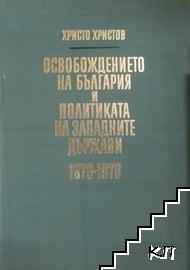 Освобождението на България и политиката на западните държави 1876-1878