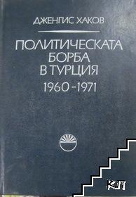 Политическата борба в Турция 1960-1971