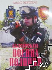 Българската военна полиция