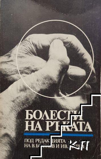 Болести на ръката