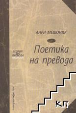 Поетика на превода