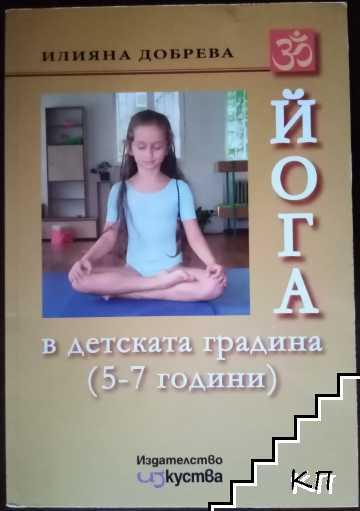 Йога в детската градина (5-7 години)