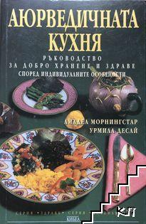 Аюрведичната кухня