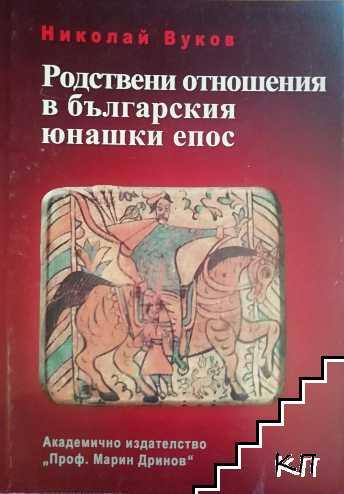 Родствени отношения в българския юнашки епос