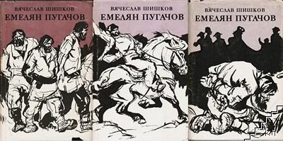 Емелян Пугачов. Том 1-3