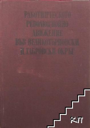 Работническото революционно движение във Великотърновски и Габровски окръг 1891-1971