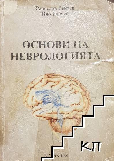 Основи на неврологията