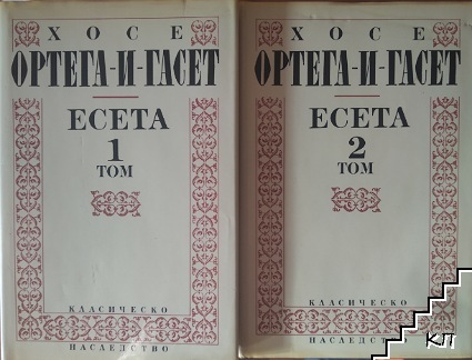 Есета. Том 1-2