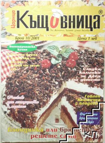Царица къщовница. Бр. 10-12 / 2001