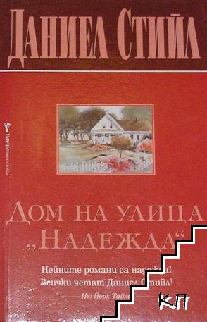 """Дом на улица """"Надежда"""""""