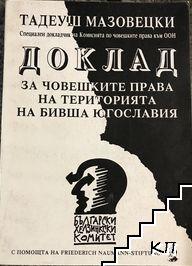 Доклад за човешките права на територията на бивша Югославия