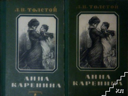 Анна Каренина. Том 1-2