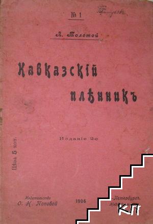 Кавказский пленникъ