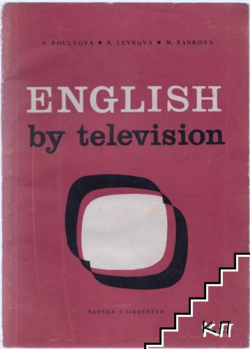 English by television. Year 3