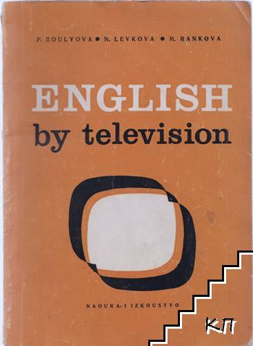 English by television. Year 1. Part 2