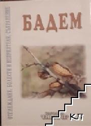 Бадем