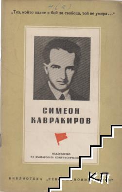 Симеон Кавракиров