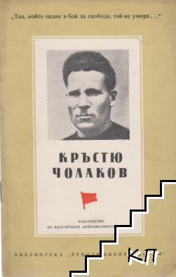 Кръстю Чолаков