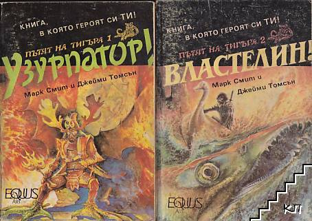 Пътят на тигъра. Книга 1-4