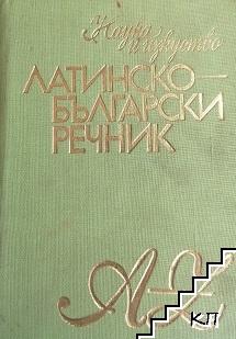 Латинско-български речник