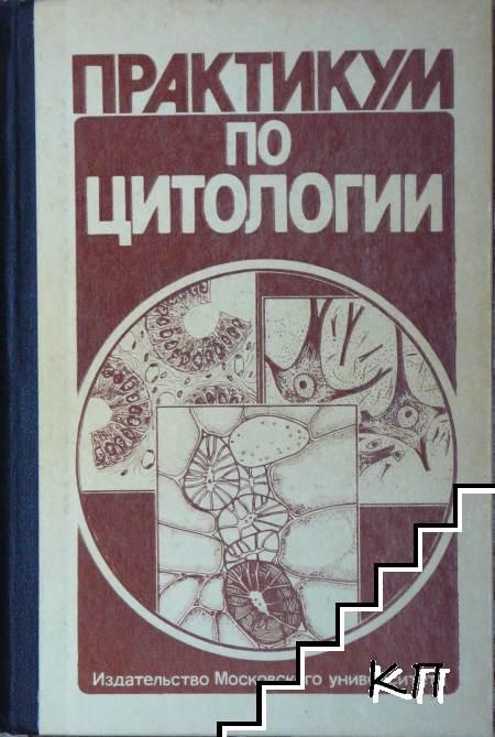 Практикум по цитологии