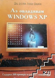 Аз овладявам Windows XP