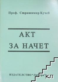Акт за начет