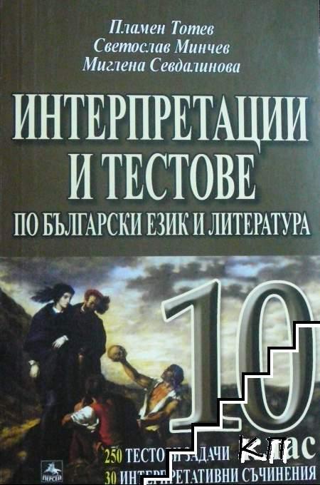 Интерпретации и тестове по български език и литература за 10. клас
