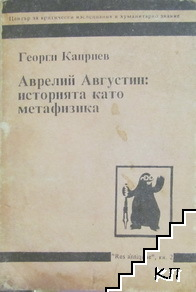 Аврелий Августин: Историята като метафизика