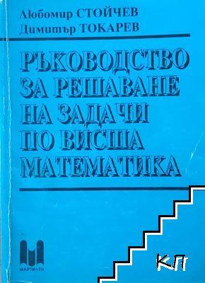 Ръководство за решаване на задачи по висша математика