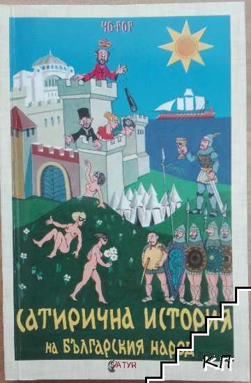 Сатирична история на българския народ. Част 1