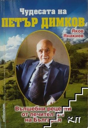 Чудесата на Петър Димков. Том 1