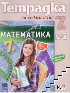 Тетрадка за 7. клас по математика № 2