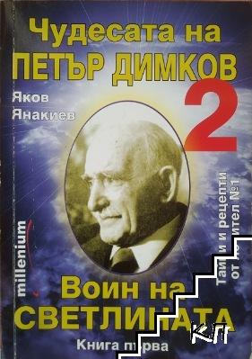 Чудесата на Петър Димков. Том 2: Воин на светлината