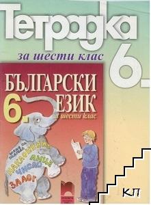 Тетрадка за 6. клас по български език