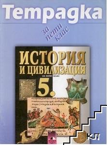 Учебна тетрадка по история и цивилизация за 5. клас