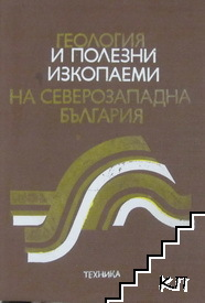 Геология и полезни изкопаеми на Северозападна България