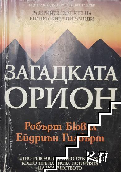Загадката Орион
