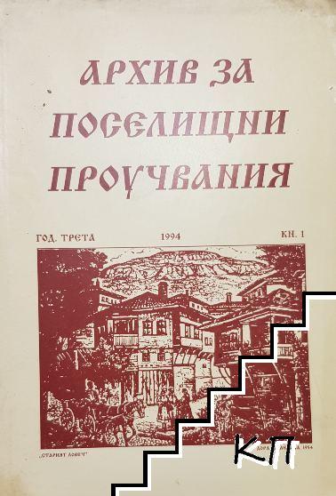 Архив за поселищни проучвания. Кн. 1 / 1994