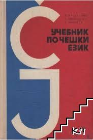 Учебпик по чешки език